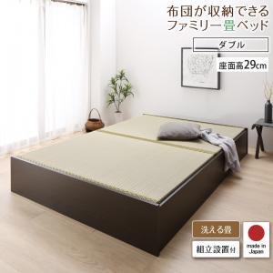 組立設置付 日本製・布団が収納できる大容量収納畳連結ベッド 陽葵 ひまり ベッドフレームのみ 洗える畳 ダブル 29cm   「収納ベッド ファミリー畳ベッド 美しい収納 畳の美空間 通気性良い すのこ仕様 癒し 和空間」