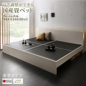 お客様組立 高さ調整できる国産畳ベッド LIDELLE リデル 美草 ワイドK240(SD×2) 「日本製 畳収納ベッド 低ホルムアルデヒド 選べる2タイプ い草・美草 ハイタイプ ロータイプ」