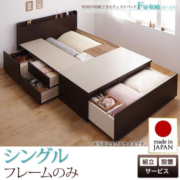 組立設置付 布団が収納できるチェストベッド Fu-ton ふーとん ベッドフレームのみ シングル  「チェストベッド 収納ベッド コンセント 棚付き フレーム 日本製」