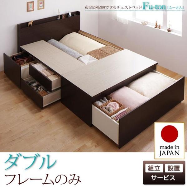 組立設置付 布団が収納できるチェストベッド Fu-ton ふーとん ベッドフレームのみ ダブル  「チェストベッド 収納ベッド コンセント 棚付き フレーム 日本製」