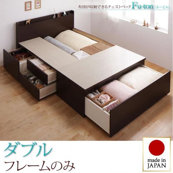 お客様組立 布団が収納できるチェストベッド Fu-ton ふーとん ベッドフレームのみ ダブル  「チェストベッド 収納ベッド コンセント 棚付き フレーム 日本製」