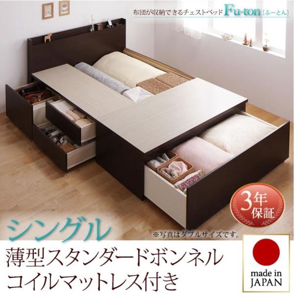 お客様組立 布団が収納できるチェストベッド Fu-ton ふーとん 薄型スタンダードボンネルコイルマットレス付き シングル  「チェストベッド 収納ベッド コンセント 棚付き フレーム 日本製」