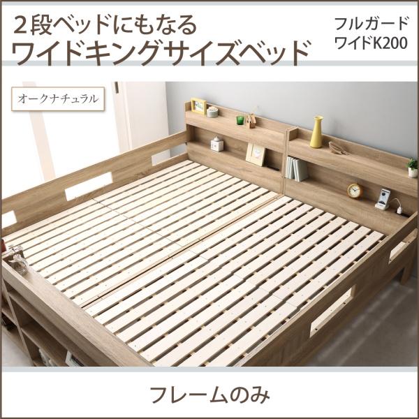 2段ベッドにもなるワイドキングサイズベッド Whentass ウェンタス ベッドフレームのみ フルガード ワイドK200  「木製 おしゃれ 2段ベッド 耐震構造 しっかり丈夫な2段ベッド サイドガード付きで安心」