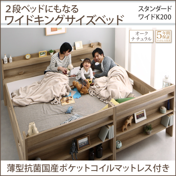 2段ベッドにもなるワイドキングサイズベッド Whentass ウェンタス 薄型抗菌国産ポケットコイルマットレス付き スタンダード ワイドK200  「木製 おしゃれ 2段ベッド 耐震構造 しっかり丈夫な2段ベッド サイドガード付きで安心」
