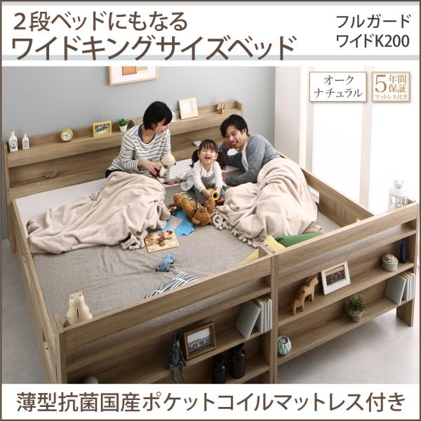 2段ベッドにもなるワイドキングサイズベッド Whentass ウェンタス 薄型抗菌国産ポケットコイルマットレス付き フルガード ワイドK200  「木製 おしゃれ 2段ベッド 耐震構造 しっかり丈夫な2段ベッド サイドガード付きで安心」