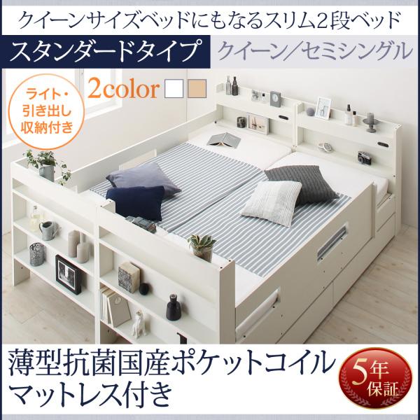 クイーンサイズベッドにもなるスリム2段ベッド Whenwill ウェンウィル 薄型抗菌国産ポケットコイルマットレス付き スタンダード クイーン  「2段ベッド しっかり強度 ライト 引き出し 収納付き 棚 コンセント付き」