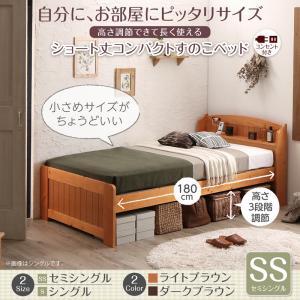 高さ調節できて長く使える ショート丈コンパクトすのこベッド 棚・コンセント付き beffy ベフィ セミシングル ショート丈