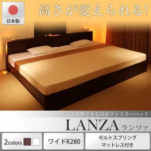 お客様組立 高さ調整できる国産ファミリーベッド LANZA ランツァ ゼルトスプリングマットレス付き ワイドK280