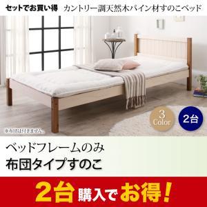 セットでお買い得 カントリー調天然木パイン材すのこベッド ベッドフレームのみ 布団用すのこ 2台タイプ シングル