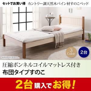 セットでお買い得 カントリー調天然木パイン材すのこベッド 圧縮ボンネルコイルマットレス付き 布団用すのこ 2台タイプ シングル