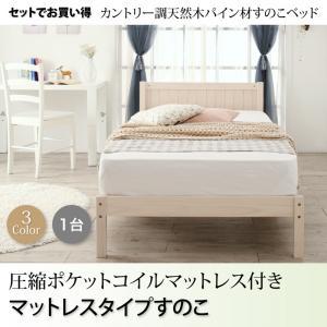 セットでお買い得 カントリー調天然木パイン材すのこベッド 圧縮ポケットコイルマットレス付き マットレス用すのこ 1台タイプ シングル