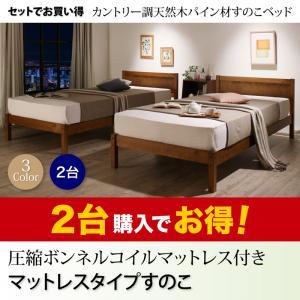 セットでお買い得 カントリー調天然木パイン材すのこベッド 圧縮ボンネルコイルマットレス付き マットレス用すのこ 2台タイプ シングル