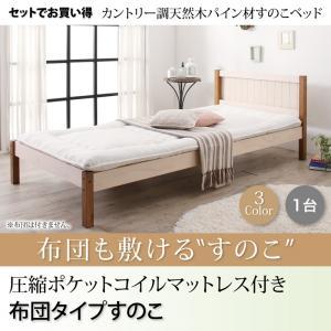 セットでお買い得 カントリー調天然木パイン材すのこベッド 圧縮ポケットコイルマットレス付き 布団用すのこ 1台タイプ シングル