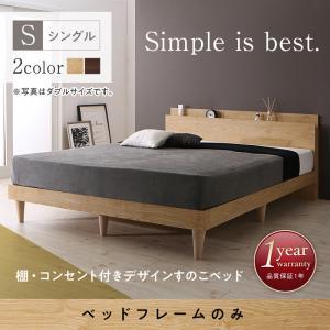 棚・コンセント付きデザインすのこベッド Camille カミーユ ベッドフレームのみ シングル   「家具 インテリア ベッド 木目 天然木すのこ仕様 機能的なヘッドボード スリム棚&2口コンセント」