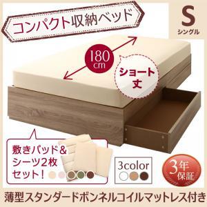 コンパクト収納ベッド CS コンパクトスモール 薄型スタンダードボンネルコイルマットレス付き シングル ショート丈  選べるリネン3点セット(敷パッド1枚+ボックスシール2枚付き)