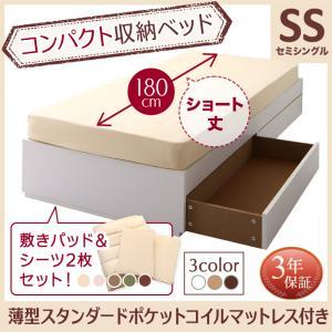 コンパクト収納ベッド CS コンパクトスモール 薄型スタンダードポケットコイルマットレス付き セミシングル ショート丈  選べるリネン3点セット(敷パッド1枚+ボックスシール2枚付き)