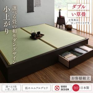 お客様組立 大型ベッドサイズの引出収納付き 選べる畳の和モダンデザイン小上がり 夢水花 ユメミハナ い草畳 ダブル   「純国産 収納ベッド 大容量収納 畳の美空間 通気性の良いすのこ仕様」