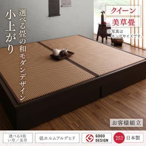 お客様組立 大型ベッドサイズの引出収納付き 選べる畳の和モダンデザイン小上がり 夢水花 ユメミハナ 美草畳 クイーン   「純国産 収納ベッド 大容量収納 畳の美空間 通気性の良いすのこ仕様」