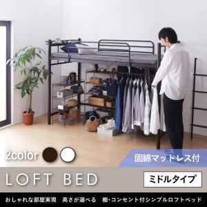 おしゃれな部屋実現 高さが選べる 棚・コンセント付シンプルロフトベッド 固綿マットレス付き ミドル シングル