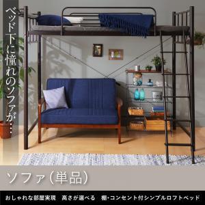 おしゃれな部屋実現 高さが選べる 棚・コンセント付シンプルロフトベッド 専用別売品 ソファ 2P 単品
