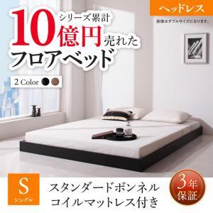 新生活おすすめの10億円売れたフロアベッドシリーズ スタンダードボンネルコイルマットレス付き ヘッドレス シングル  ヘッドレスタイプ ローベッド 木製ベッド