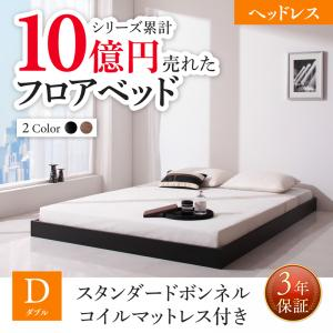 新生活おすすめの10億円売れたフロアベッドシリーズ スタンダードボンネルコイルマットレス付き ヘッドレス ダブル  ヘッドレスタイプ ローベッド 木製ベッド
