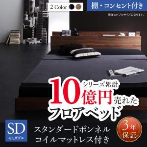 新生活おすすめの10億円売れたフロアベッドシリーズ スタンダードボンネルコイルマットレス付き 棚・コンセント付 セミダブル   棚・コンセント付きタイプ ローベッド 木製ベッド