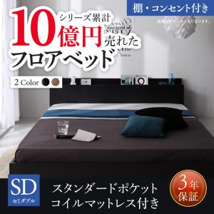 新生活おすすめの10億円売れたフロアベッドシリーズ スタンダードポケットコイルマットレス付き 棚・コンセント付 セミダブル   棚・コンセント付きタイプ ローベッド 木製ベッド