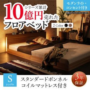 新生活おすすめの10億円売れたフロアベッドシリーズ スタンダードボンネルコイルマットレス付き モダンライト・コンセント付 シングル  モダンライト・コンセント付きタイプ ローベッド 木製ベッド