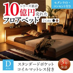 新生活おすすめの10億円売れたフロアベッドシリーズ スタンダードポケットコイルマットレス付き モダンライト・コンセント付 ダブル  モダンライト・コンセント付きタイプ ローベッド 木製ベッド