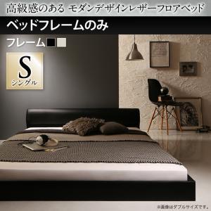 高級感のある モダンデザインレザーフロアベッド GIRA SENCE ギラセンス ベッドフレームのみ シングル