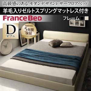 高級感のある モダンデザインレザーフロアベッド GIRA SENCE ギラセンス 羊毛入りゼルトスプリングマットレス付き ダブル