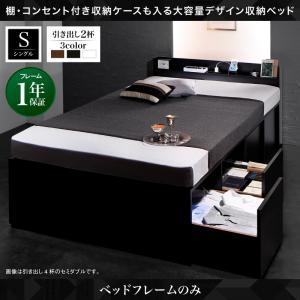 棚・コンセント付き収納ケースも入る大容量デザイン収納ベッド Liebe リーベ ベッドフレームのみ 引き出し2杯 シングル