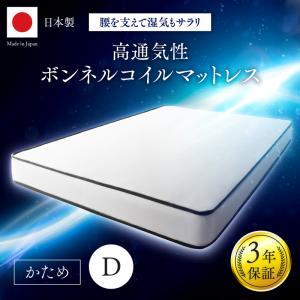 国産 高通気性ボンネルコイルマットレス ダブル 通気性を徹底的に追及 日本人好みの「硬め」寝返りを促す適度な弾力性 安心の3年保証