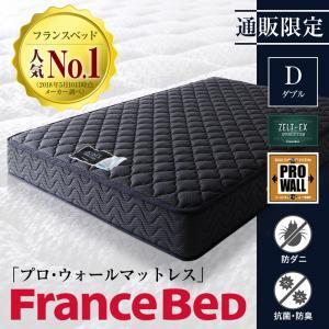 フランスベッド 端までしっかり寝られる純国産マットレス プロ・ウォール ダブル   防ダニ 抗菌・防臭  業界初!寝心地を1サイズアップさせる新技術 優れた通気性が生み出す耐久性