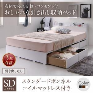 布団で寝れる 棚・コンセント付 おしゃれな引き出し収納ベッド X-Draw エックスドロウ スタンダードボンネルコイルマットレス付き 引き出しなし セミダブル