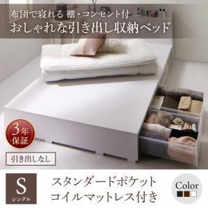 布団で寝れる 棚・コンセント付 おしゃれな引き出し収納ベッド X-Draw エックスドロウ スタンダードポケットコイルマットレス付き 引き出しなし シングル