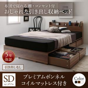布団で寝れる 棚・コンセント付 おしゃれな引き出し収納ベッド X-Draw エックスドロウ プレミアムボンネルコイルマットレス付き 引き出しなし セミダブル