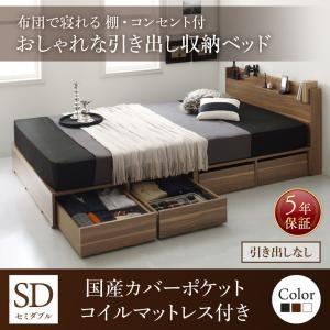 布団で寝れる 棚・コンセント付 おしゃれな引き出し収納ベッド X-Draw エックスドロウ 国産カバーポケットコイルマットレス付き 引き出しなし セミダブル