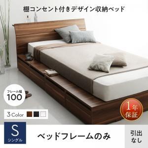 棚コンセント付デザイン収納ベッド Novinis ノビニス ベッドフレームのみ 引き出しなし シングル