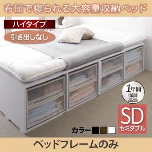 布団で寝られる大容量収納ベッド Semper センペール ベッドフレームのみ 引き出しなし ハイタイプ セミダブル  引出し別売り 3色あり 「耐荷重600kg 超頑丈設計 奥行3段階に調節可 シンプルで省スペース」