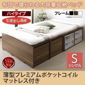 布団で寝られる大容量収納ベッド Semper センペール 薄型プレミアムポケットコイルマットレス付き 引出し4杯 ハイタイプ シングル  「耐荷重600kg 超頑丈設計 奥行3段階に調節可 シンプルで省スペース」