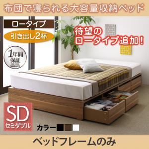 布団で寝られる大容量収納ベッド Semper センペール ベッドフレームのみ 引出し2杯 ロータイプ セミダブル  「耐荷重600kg 超頑丈設計 奥行3段階に調節可 シンプルで省スペース」