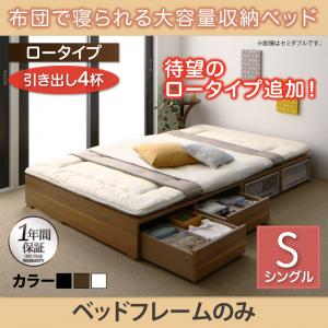 布団で寝られる大容量収納ベッド Semper センペール ベッドフレームのみ 引出し4杯 ロータイプ シングル  「耐荷重600kg 超頑丈設計 奥行3段階に調節可 シンプルで省スペース」
