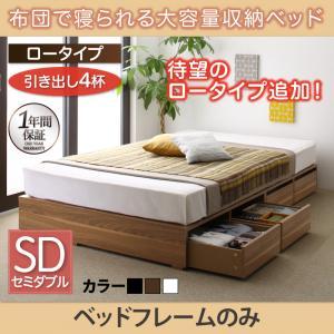 布団で寝られる大容量収納ベッド Semper センペール ベッドフレームのみ 引出し4杯 ロータイプ セミダブル  「耐荷重600kg 超頑丈設計 奥行3段階に調節可 シンプルで省スペース」
