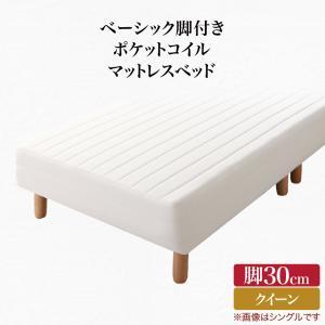 ベーシック脚付きマットレスベッド ポケットコイルマットレス クイーン 脚30cm