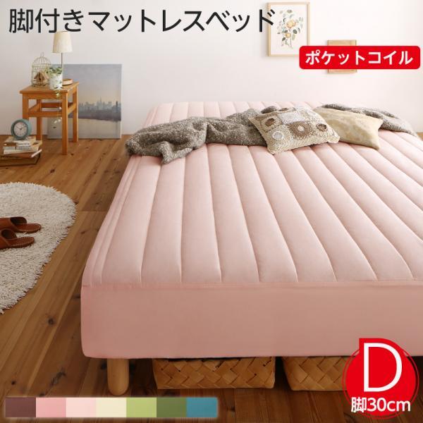 素材・色が選べるカバーリング脚付きマットレスベッド マットレスベッド ポケットコイルマットレスタイプ 綿混素材 ダブル 30cm パッド一体型ボックスシーツ付き
