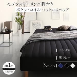 モダンカバーリング脚付きマットレスベッド マットレスベッド ポケットコイルマットレスタイプ シングル 15cm  パッド一体型ボックスシーツ付き