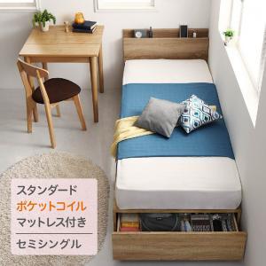 【200円OFFクーポン発行】 ワンルームにぴったりなコンパクト収納ベッド スタンダードポケットコイルマットレス付き セミシングル