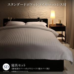 セットで決める 棚・コンセント付本格ホテルライクベッド Etajure エタジュール スタンダードポケットコイルマットレス付き 寝具カバーセット付 セミダブル   3点セット(掛布団カバー+ボックスシーツ+枕カバー) 高級デザインベッド